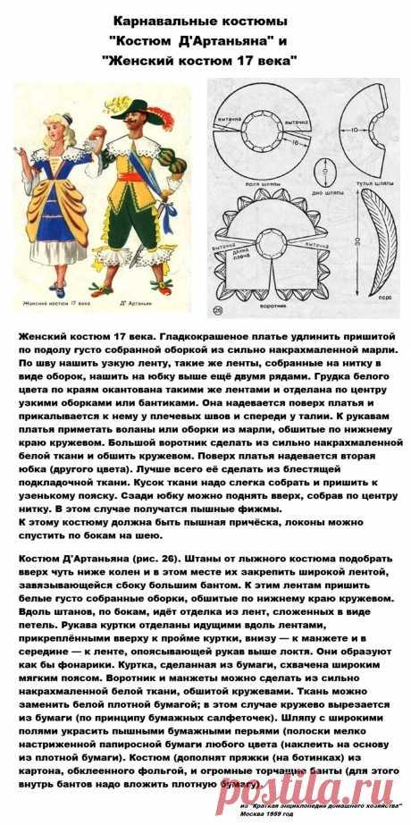 """Карнавальные костюмы """"Костюм Д Артаньяна"""" и """"Женский костюм 17 века"""""""