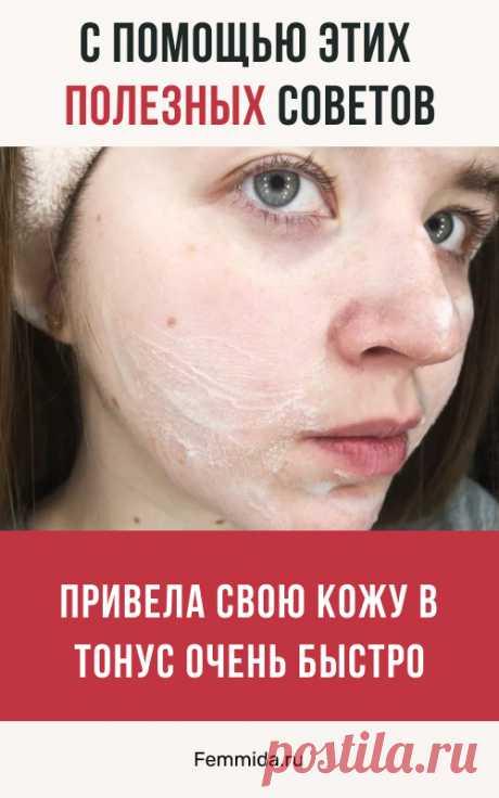 Привела свою кожу в тонус очень быстро с помощью этих полезных советов.