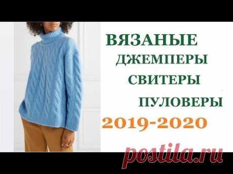 СТИЛЬНЫЕ ДЖЕМПЕРЫ, ПУЛОВЕРЫ, СВИТЕРЫ 2019 - 2020 Тренды в вязании