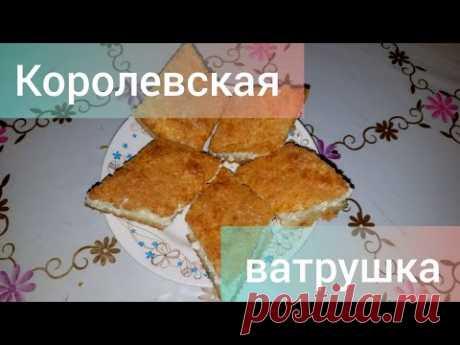 Королевская ватрушка // Пирог с творогом //  Прекрасное и полезное