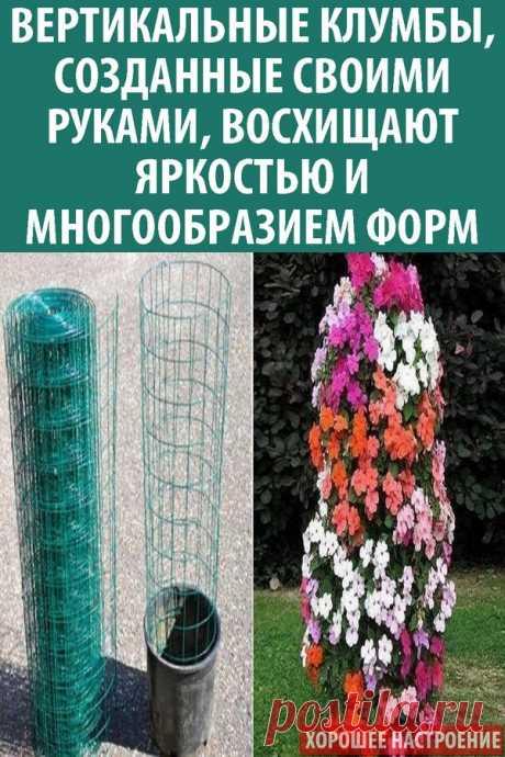 Вертикальные клумбы, созданные своими руками, восхищают яркостью и многообразием форм