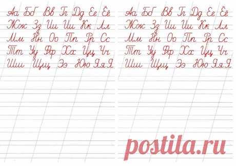 Прописные русские буквы – неразрывное написание букв в прописях