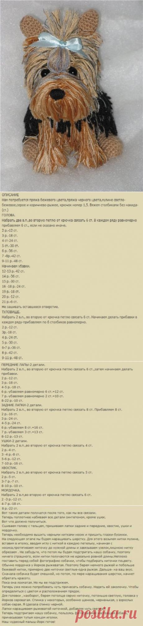 Собачка Йорк крючком — Украинская соцсеть для мам — «Свитмам»