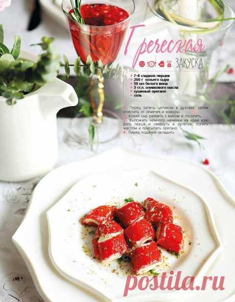 Греческая закуска из перцев и козьего сыра