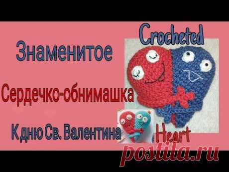 Сердечко-обнимашка валентинка к дню Валентина/Two-colored crocheted heart for Valentine's Day - YouTube