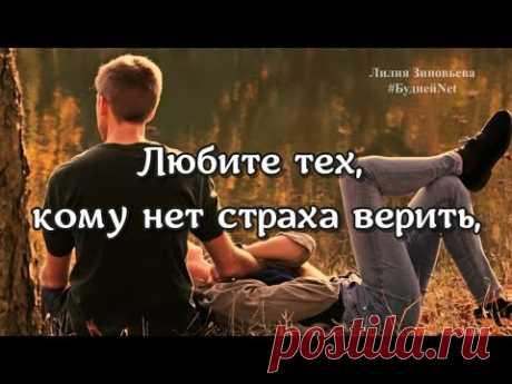 Любите тех, с кем хочется проснуться. Трогательное и красивое стихотворение. - YouTube
