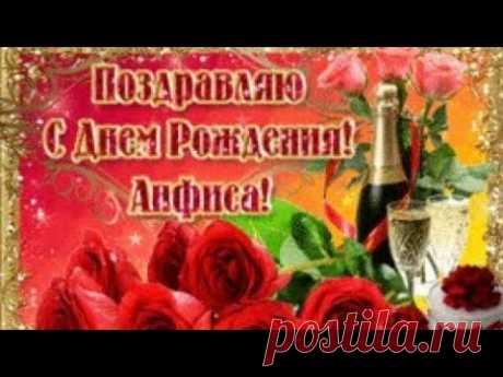 С Днем Рождения АНФИСА ! Роскошное Поздравление с Днем Рождения женщине!