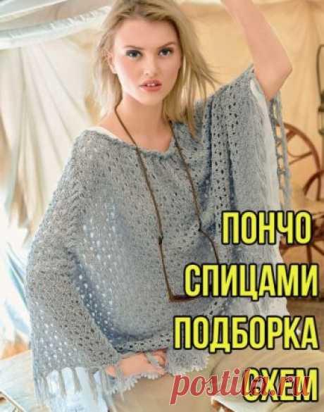 Пончо спицами 50 схем и описания для вязания пончо для женщин и детей,  Вязание для женщин Пончо спицами по-прежнему актуальны. Они удобны и оригинальны. Это смело. Женщина в такой накидке привлекает внимание. Пончо, связанное спицами, надетое