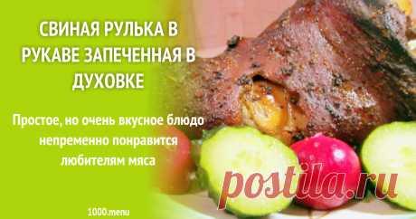 Свиная рулька в рукаве запеченная в духовке рецепт с фото пошагово и видео Запекаем свиную рульку в рукаве в духовке: поиск по ингредиентам, советы, отзывы, пошаговые фото, подсчет калорий, удобная печать, изменение порций, похожие рецепты