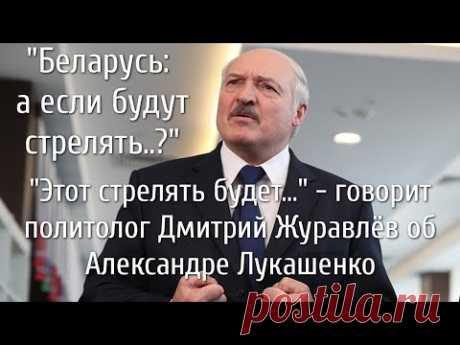"""""""Этот стрелять будет..."""" - говорит политолог Дмитрий Журавлёв об Александре Лукашенко - YouTube"""