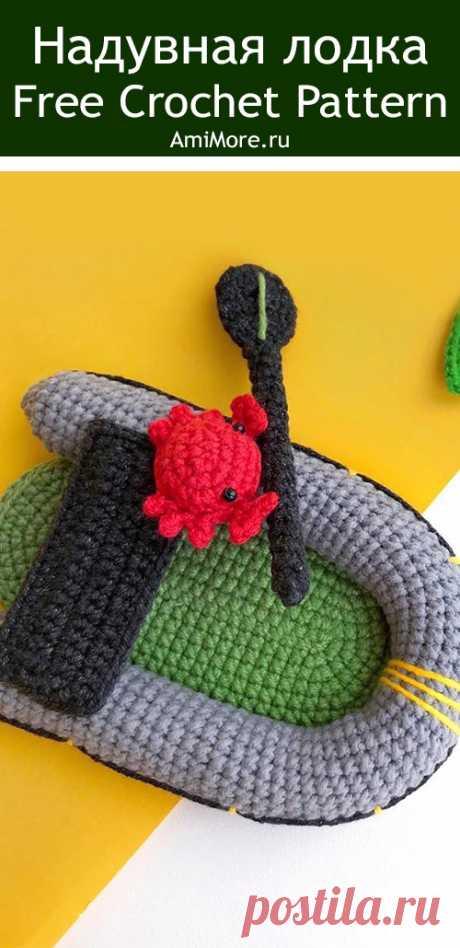 PDF Надувная лодка крючком. FREE crochet pattern; Аmigurumi toy patterns. Амигуруми схемы и описания на русском. Вязаные игрушки и поделки своими руками #amimore - надувная лодка, лодочка.