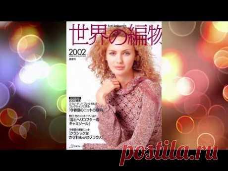 Журнал Let's Knit Series 2002 / Обзор моделей / Схемы в описании - YouTube