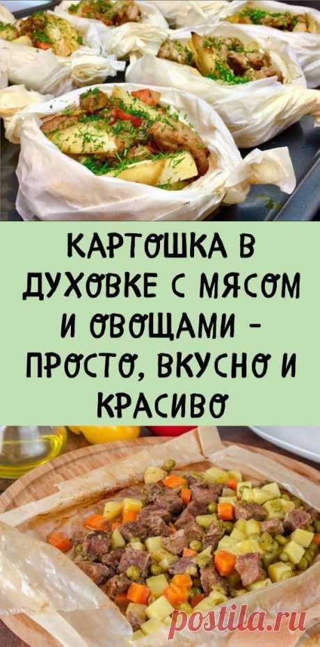 Картошка в духовке с мясом и овощами - просто, вкусно и красиво