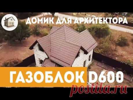 #182 Дом из газоблока за 30 дней