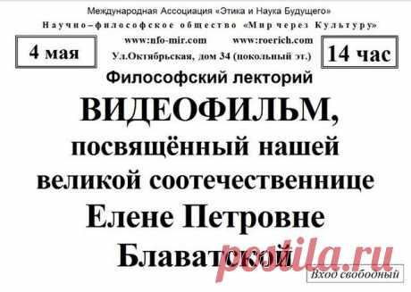 Программа посвящённая Елене Петровне Блаватской - Мир через Культуру