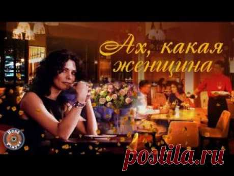 "The BEST SONGS. Collection of sincere songs ""Ах, what женщина"""