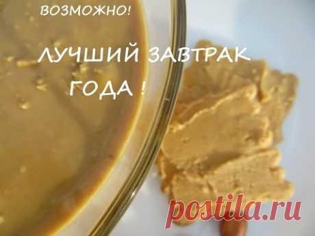 Арахисовая паста (на завтрак). Peanut butter (for breakfast).
