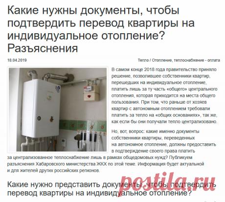 Какие нужны документы, чтобы подтвердить перевод квартиры на индивидуальное отопление? Разъяснения - Тепло - Новости - ЭнергоВОПРОС.ru