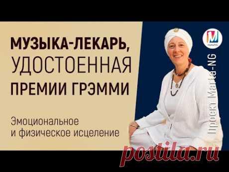 МУЗЫКА-ЛЕКАРЬ,  удостоенная премии Грэмми | Марта Николаева-Гарина - YouTube
