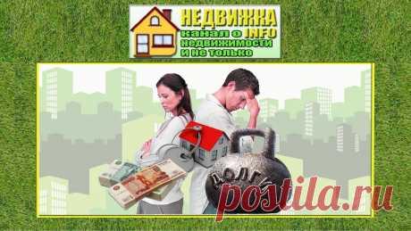 «Муж набрал кредитов, а расплачиваться хочет моей квартирой» - реальная история | НедвижкаINFO | Яндекс Дзен