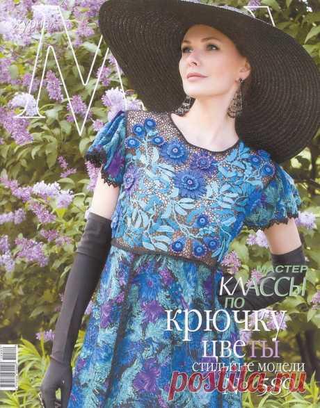 Журнал мод №588 в полном объеме