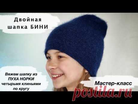 Двойная шапка бини без швов на вязальной машине | Вяжем на машине из пуха норки | Мастер-класс