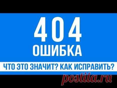 Что значит ошибка 404.