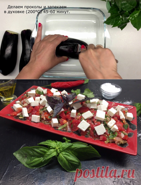 Салат с баклажанами, помидорами и греческим сыром | Блог Натальи Ушаковой  | Яндекс Дзен