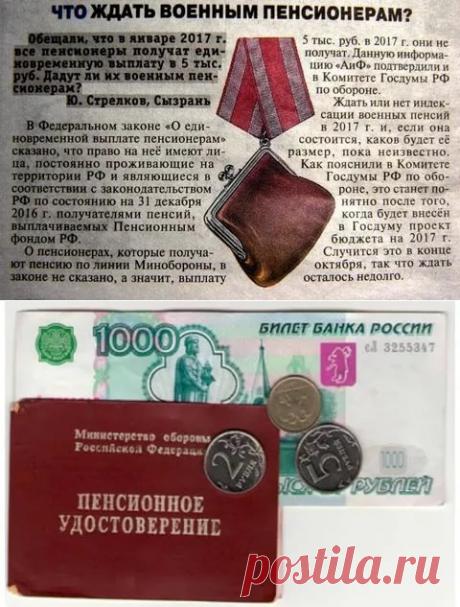 11 ноября день военного пенсионера: 12 тыс изображений найдено в Яндекс.Картинках