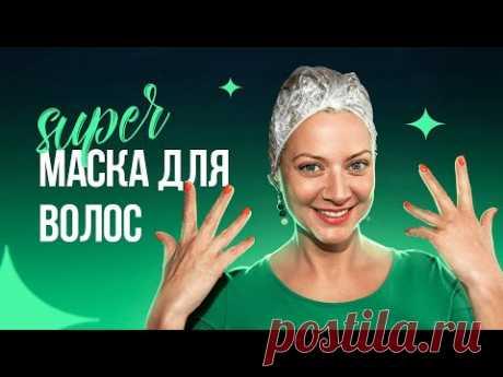 💃 Делюсь секретом красоты! Мой уход за волосами. Самая лучшая маска для волос   Татьяны Литвиновой