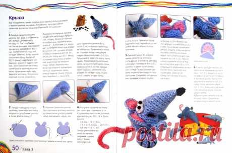 Иллюстрация 1 из 18 для Вязаные игрушки - Светлана Офицерова | Лабиринт - книги. Источник: Лабиринт