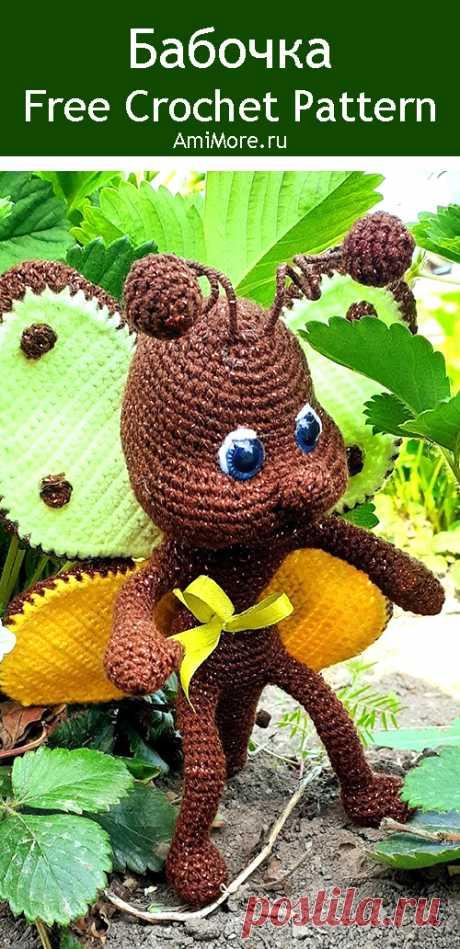 PDF Бабочка Шоколадница крючком. FREE crochet pattern; Аmigurumi toy patterns. Амигуруми схемы и описания на русском. Вязаные игрушки и поделки своими руками #amimore - бабочка, мотылек.