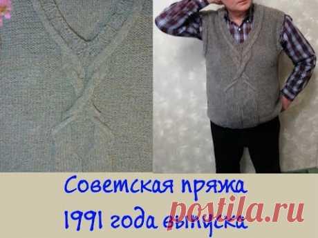 Советская пряжа 1991 года выпуска. Мужской жилет.