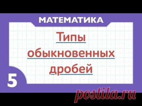 14 - Что такое правильная дробь, неправильная дробь и смешанное число ( Математика - 5 класс )