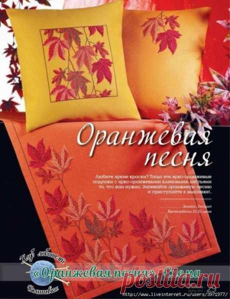 Вышивка для подушки с осенними листьями
