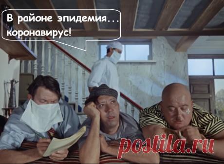 Мемы про самоизоляцию. Кавказская пленница и карантин. | Путешествие во времени | Яндекс Дзен