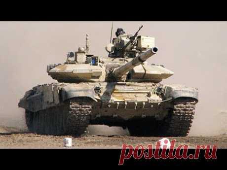 Супер танк Т-90