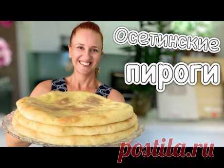 ПИРОГИ НА ОБЕД Осетинские пироги с сыром и картошкой Люда Изи Кук пироги с начинкой Кавказская кухня