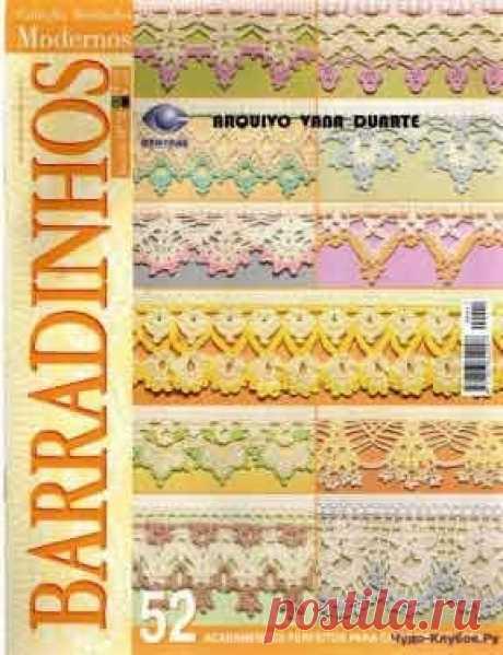 Кайма крючком Bordados Modernos Barradinhos 12 | ✺❁журналы на КЛУБОК-чудо ❣ ❂ ►►➤Более ♛ 8 000❣♛ журналов по вязанию Онлайн✔✔❣❣❣ 70 000 узоров►►Заходите❣❣ %