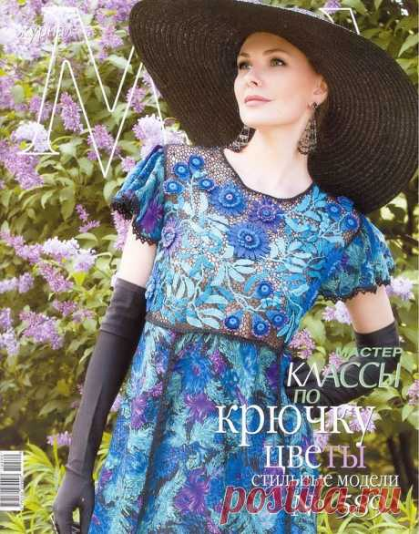 butterflycreaciones / fanaticadel tejido: Moa / Fashion Magazine №589