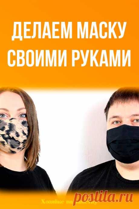 Делаем маску своими руками