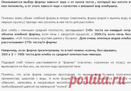 Формы для выпечки хлеба - Хлебопечка.ру