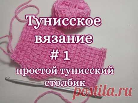 #1 Простой тунисский столбик, Тунисское вязание