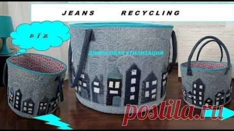 Джинсовая утилизация . Jeans recycling .
