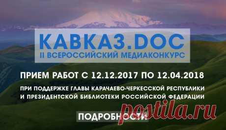 Los participantes del foro del Cáucaso del Norte «han traído Mashuk 2013» en la región Urupsky de 800 mil de rublos.