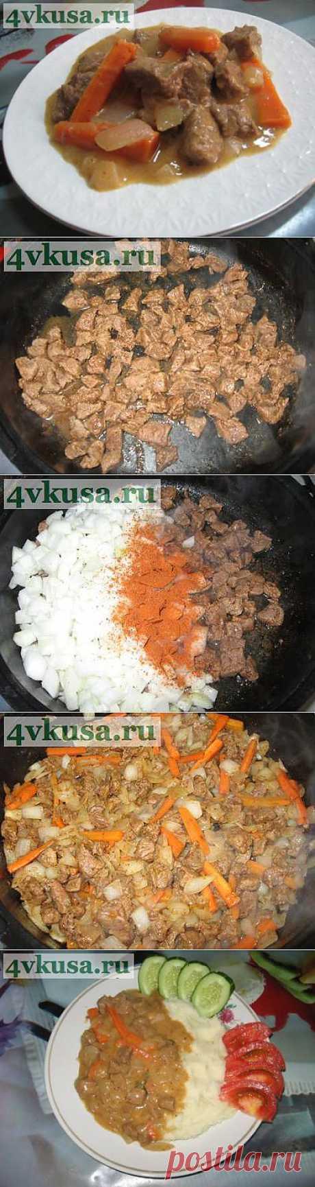 Либжэ (мясо тушеное по-кабардински). Фоторецепт. | 4vkusa.ru