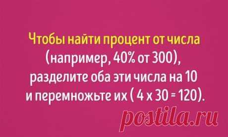 De 10 recepciones simples matemáticas: ¡↪ Y por qué no sabía esto en la escuela!