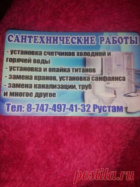 Устроню любые не полатки по сантехнике! - Сантехника / коммуникации Темиртау на Olx