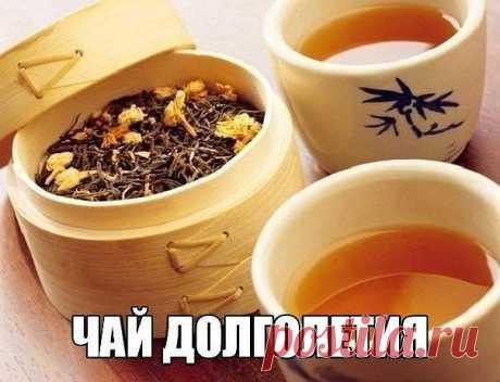 Чай долголетия  Этот рецепт, найденный экспедицией Юнеско в 1971 г. в Тибетских монастырях, написан на глиняных табличках в 5 веке до н.э. Ингредиенты для чая долголетия:  Продолжение на сайте: https://poejka.ru/chaj-dolgoletiya/