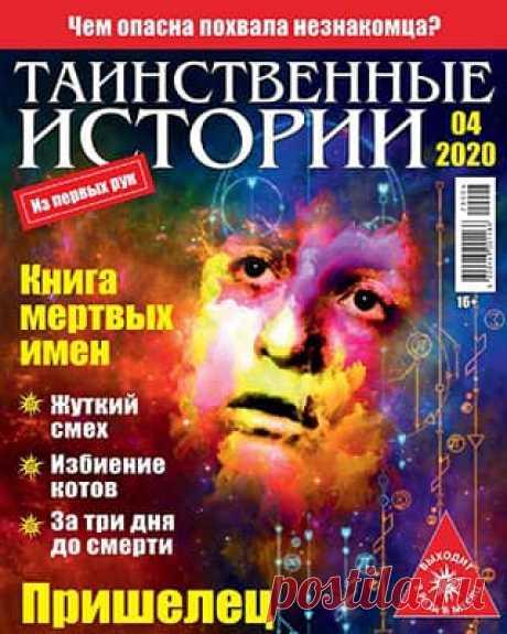 Таинственные истории #4 (2020) » Скачать и читать журнал онлайн